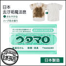 日本 去汙垢 魔法皂 133g 清潔 肥皂 香皂 衣服 白布鞋 甘仔店3C配件