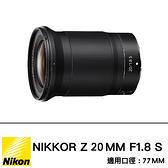 Nikon Z 20mm F/1.8 S 總代理公司貨 分期零利率 3/31前登錄送1000禮券 廣角大光圈 風景鏡 德寶光學