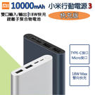 18W快充版 小米行動電源3代,原廠1萬【雙向快充、雙輸出】U19e iphone8 iPhoneXS XR SE2 NOTE10
