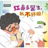 我的夢想(紅鼻子醫生我不舒服)(附CD)