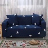 萬能全包沙發套通用沙發巾彈力沙發墊組合沙發罩單人三人貴妃全蓋 免運直出 聖誕交換禮物