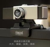 網路攝影機高清主播攝像機