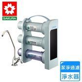 【櫻花】P0310S 健康型活化淨水器