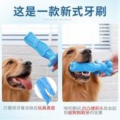 狗狗玩具金毛狗解悶神器磨牙棒耐咬潔齒拉布拉多大型幼犬寵物用品  全館免運