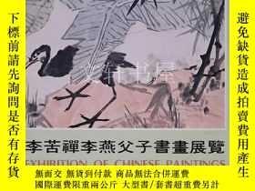 二手書博民逛書店【罕見李苦禪李燕父子書畫展覽 】··1980年··集古齋 博雅堂