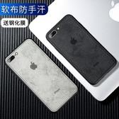 蘋果7plus手機殼iPhone8硅膠套8plus全包7/8/6/6s/plus防摔軟殼iPhonex個性超薄xs創意蘋果xmax 亞斯藍