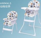 餐桌椅 寶寶座椅餐椅兒童多功能便攜可折疊兒童飯桌餐椅小孩吃飯餐椅【快速出貨八五鉅惠】