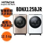 【HITACHI日立】12.5KG日本原裝溫水擺動式飛瀑洗脫烘滾筒洗衣機 BDNX125BJR (右開)