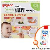 貝親Pigeon 副食品調理研磨組榨汁研磨器皿P03148 ~贈~NUK 嬰兒洗衣精60m