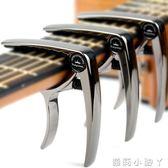 變調夾吉他調音夾子卡馬民謠配件移調夾變音夾尤克里里古典通用 NMS蘿莉小腳丫