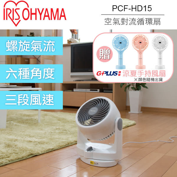 【超值組合】日本 IRIS 空氣循環扇 HD15 PCF-HD15W+GPLUS BF-A001 童夢手持風扇 公司貨 保固一年