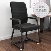 電腦椅 辦公椅舒適久坐電腦椅家用弓形會議職員椅麻將椅學生宿舍靠背椅子【快速出貨】