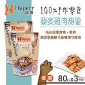 【SofyDOG】Hyperr超躍 手作藜麥雞肉甜薯 三件組 寵物零食 狗零食