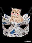 貓吊床強力吸盤式貓窩曬太陽貓咪吊床窗邊觀景四季貓床貓咪用品 qf25060【pink領袖衣社】