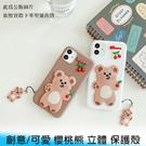 【妃航】Vivo X60/X60 Pro 創意/可愛 小熊/櫻桃熊 立體/3D 軟殼/手機殼/保護殼 贈吊飾