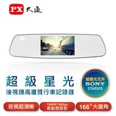 【真黃金眼】PX大通 V70 後視鏡高畫質行車紀錄器