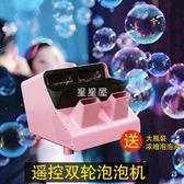 婚慶泡泡機 舞臺泡泡機塑料遙控泡泡機雙輪大泡泡機舞臺道具