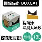 〈2盒免運賣場〉BOXCAT國際貓家〔綠標,抗落砂除臭大球砂,13L〕