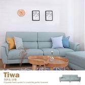 沙發 四人位 貓抓皮款 小清新 簡約 北歐 丹麥北歐原素【C104-1-4】品歐家具
