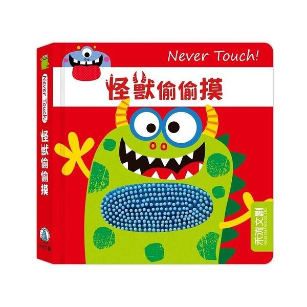 Never Touch怪獸偷偷摸