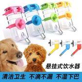 寵物喂食飲水器掛式貓咪用品        SQ7175『寶貝兒童裝』TW