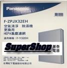 Panasonic 除濕清淨機HEPA濾網【F-ZPJX32EH 】適用~F-Y32EH
