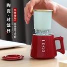 茶水過濾杯 陶瓷過濾泡茶杯茶水分離內膽茶杯帶蓋辦公室馬克杯家用水杯紅茶杯 【全館免運】