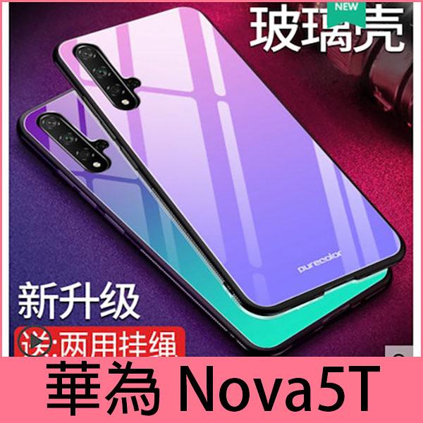 【萌萌噠】華為 HUAWEI Nova5T 小清新漸變玻璃系列 全包矽膠軟邊 鋼化玻璃背板 手機殼 手機套