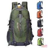 戶外登山包 新款超輕戶外登山包40L男女雙肩時尚學生書包電腦包【快速出貨】