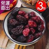 好食光 蔓葡雙果乾 130gX3包【免運直出】