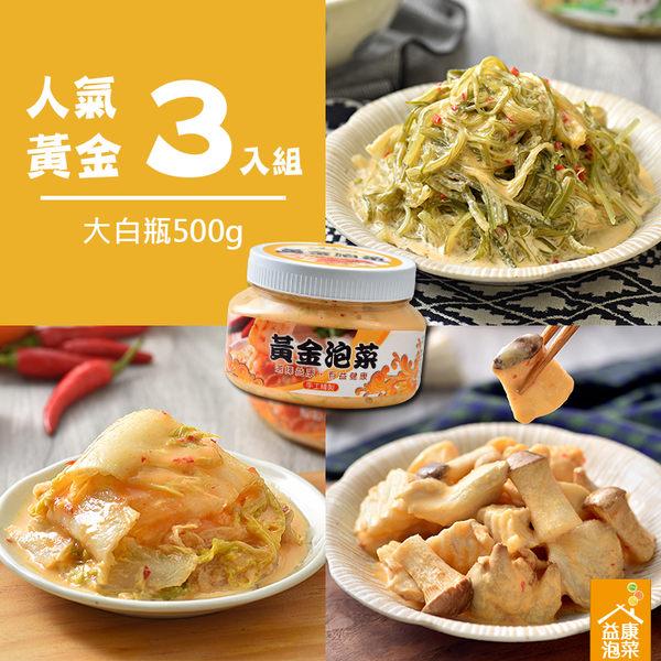 黃金人氣泡菜-綜合3入組