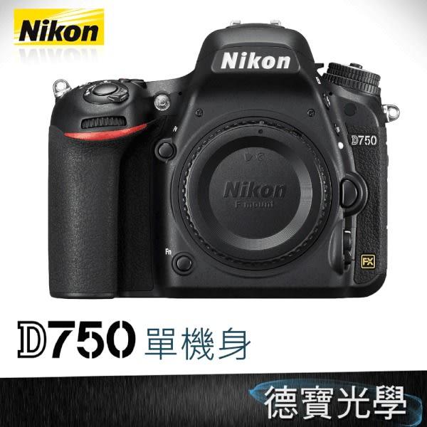 Nikon D750 BODY 下殺超低優惠 分期零利率 3/7前登錄送原廠電池 國祥公司貨