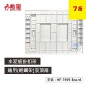 【尋寶趣】勳風 適用DC節能循環吸頂扇 水泥板 吸頂板 循環扇 排風扇 DC節能扇 HF-7499-Board