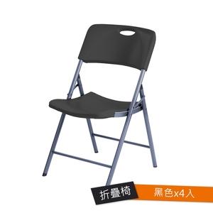 Lifetime折疊椅 黑 4支