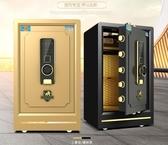 保險櫃 保險櫃家用辦公新品 指紋保險箱全鋼小型保管箱 夢藝家