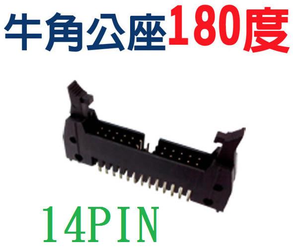 [ 中將3C ]   IDC連接頭  牛角公座180度  14PIN     ( JI-N14P-A)