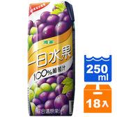 波蜜一日水果100%葡萄汁250ml(18入)/箱【康鄰超市】
