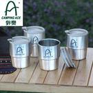 丹大戶外【Camping Ace】野樂旅行雙層保溫杯組 雙層不鏽鋼隔熱處理 ARC-157