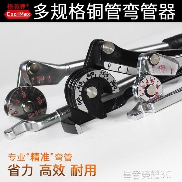 彎管器 手動彎管器空調銅管不銹鋼鐵管鋼管多功能6-19mm小型萬能折彎器YTL 年終鉅惠