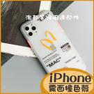 蘋果iPhone SE i7 iPhone8 Plus i11Pro max XR XSmax撞色磨砂 i6透明霧面手機殼 防摔保護套 全包邊透明殼