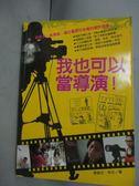 【書寶二手書T6/影視_HGS】我也可以當導演_蔡敬文、辛比