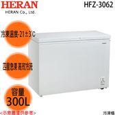 【HERAN禾聯】300公升 上掀式冷凍櫃 HFZ-3062 送基本安裝 免運費
