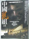 【書寶二手書T1/一般小說_NPF】中國龍組 8 輝煌戰役_風華爵士