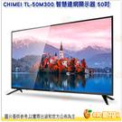 含基本安裝 奇美 CHIMEI TL-50M300 智慧連網顯示器 50吋 電視 螢幕 4K 附視訊盒