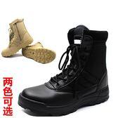 登山鞋秋冬款作戰靴戶外登山靴軍靴男特種兵陸戰靴沙漠靴zh1208【雅居屋】