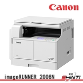 【到府安裝】CANON imageRUNNER 2006N 標配 A3黑白多功能數位複合機(IR2006N)