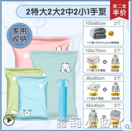 家用抽真空壓縮袋羽絨服被子裝衣服收納神器行李箱專用真空氣袋子 NMS蘿莉新品