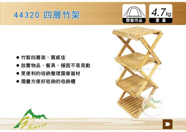 ||MyRack|| Go Sport 44320 竹製四層架 置物櫃 收納櫃 四層架 摺疊置物架