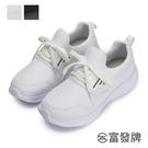 【富發牌】輕量流線型綁帶休閒鞋-黑/白 ...