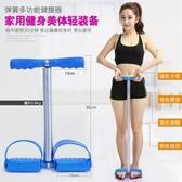 拉力器仰臥起坐彈簧腳蹬拉力器家用健身器材女多功能腰肚部落